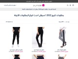 trousers shapes and prices 2021