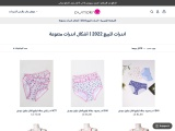 Different collection of underwears