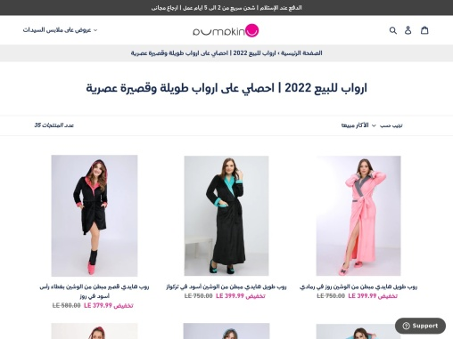 Robes for sale 2021 | Long and short robes