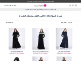 The latest models of Sports Abayas