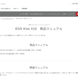 キヤノン:製品マニュアル|一眼レフカメラ/ミラーレスカメラ【EOS/EOS M】