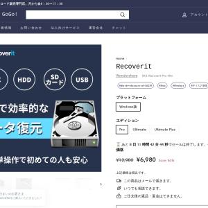 Recoverit Pro – ダウンロードGoGo!