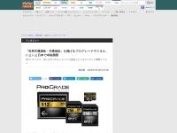 インタビュー:「世界共通価格・共通保証」を掲げるプログレードデジタル、いよいよ日本で本格展開 - デジカメ Watch