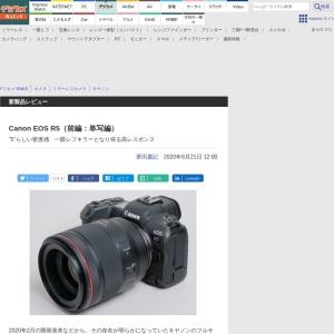 新製品レビュー:Canon EOS R5(前編:単写編) - デジカメ Watch