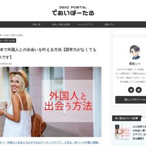 日本で外国人との出会いを叶える方法【語学力がなくてもOKです】