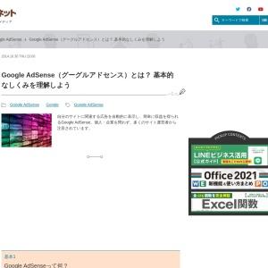 Google AdSense(グーグルアドセンス)とは? 基本的なしくみを理解しよう | Google AdSense | できるネット