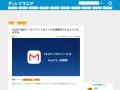 Gmailで他のメールアドレスのメールを送受信できるようにする方法 | delaymania