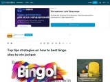 Top tips strategies on how to best bingo sites to win jackpot