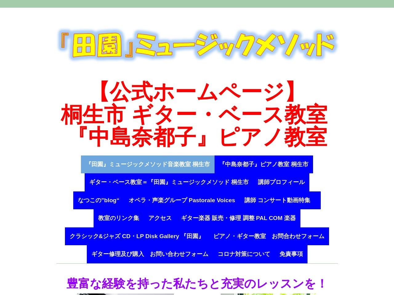 中島奈津子ピアノ教室のサムネイル