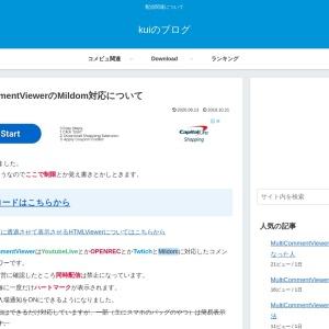 MultiCommentViewerのMildom対応について | kuiのブログ