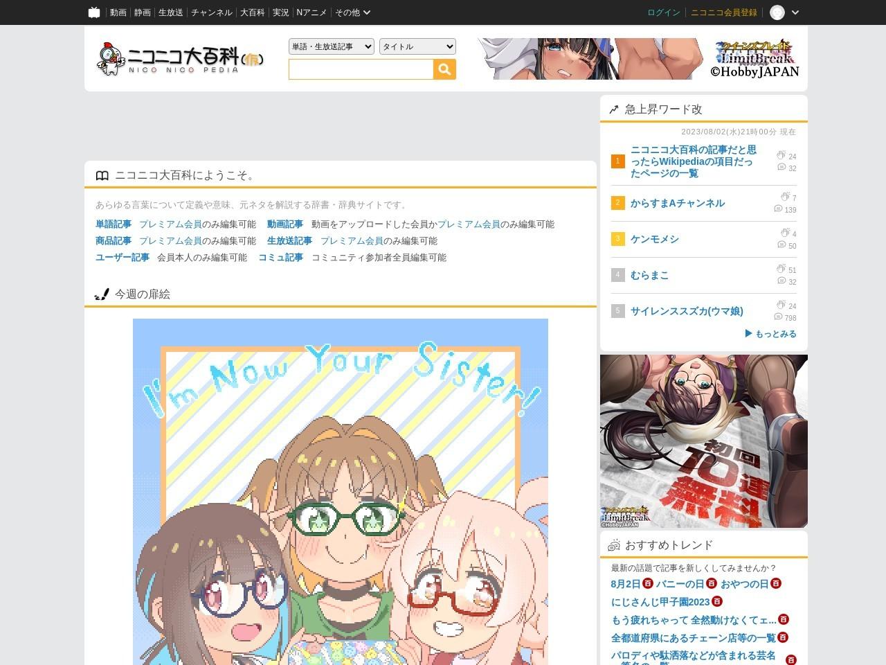 https://dic.nicovideo.jp/a/sm1%EF%BD%9Esm100%E4%B8%80%E8%A6%A7のプレビュー画像