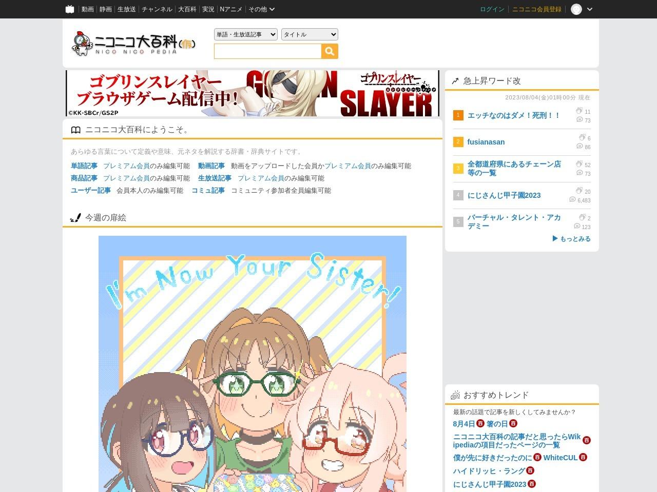 https://dic.nicovideo.jp/a/%E3%83%91%E3%83%B3%E3%81%AE%E4%B8%80%E8%A6%A7のプレビュー画像