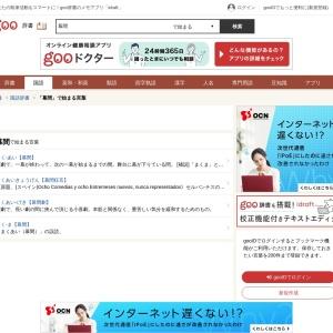 幕間の検索結果 - goo国語辞書
