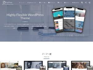 DigiPress | スマホ対応・カスタマイズ型WordPressテーマ