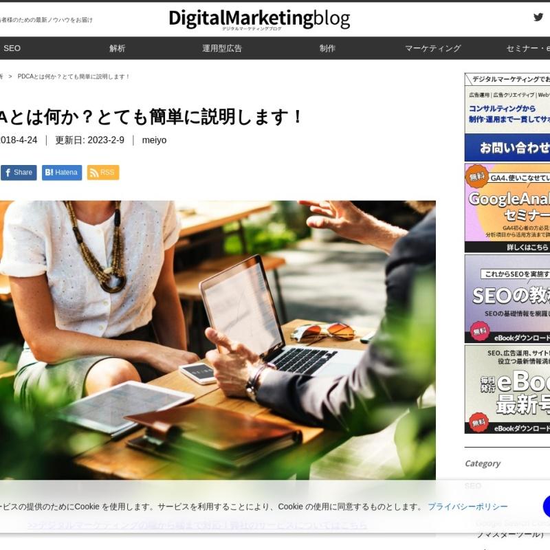 PDCAとは何か?とても簡単に説明します! | デジタルマーケティングブログ