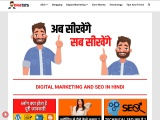 Digital Marketing| ab sikhenge sab sikhenge