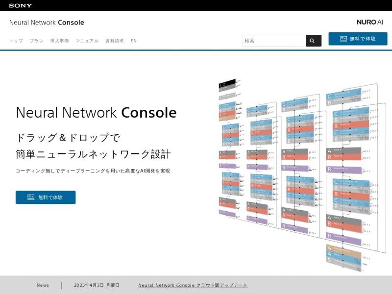 Neural Network Console | SONY製ディープラーニング・ツール