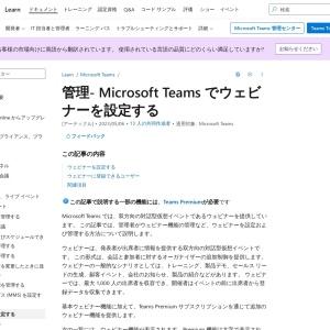 Microsoft Teams でのウェビナーのセットアップ - Microsoft Teams | Microsoft Docs