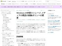 Windows 10 の既定のメディア削除ポリシー - Windows Client Management | Microsoft Docs
