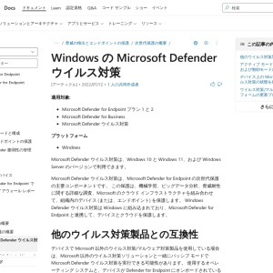 Windows の Microsoft Defender ウイルス対策 | Microsoft Docs