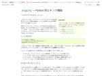 16.6. logging — Python 用ロギング機能 — Python 3.6.3 ドキュメント