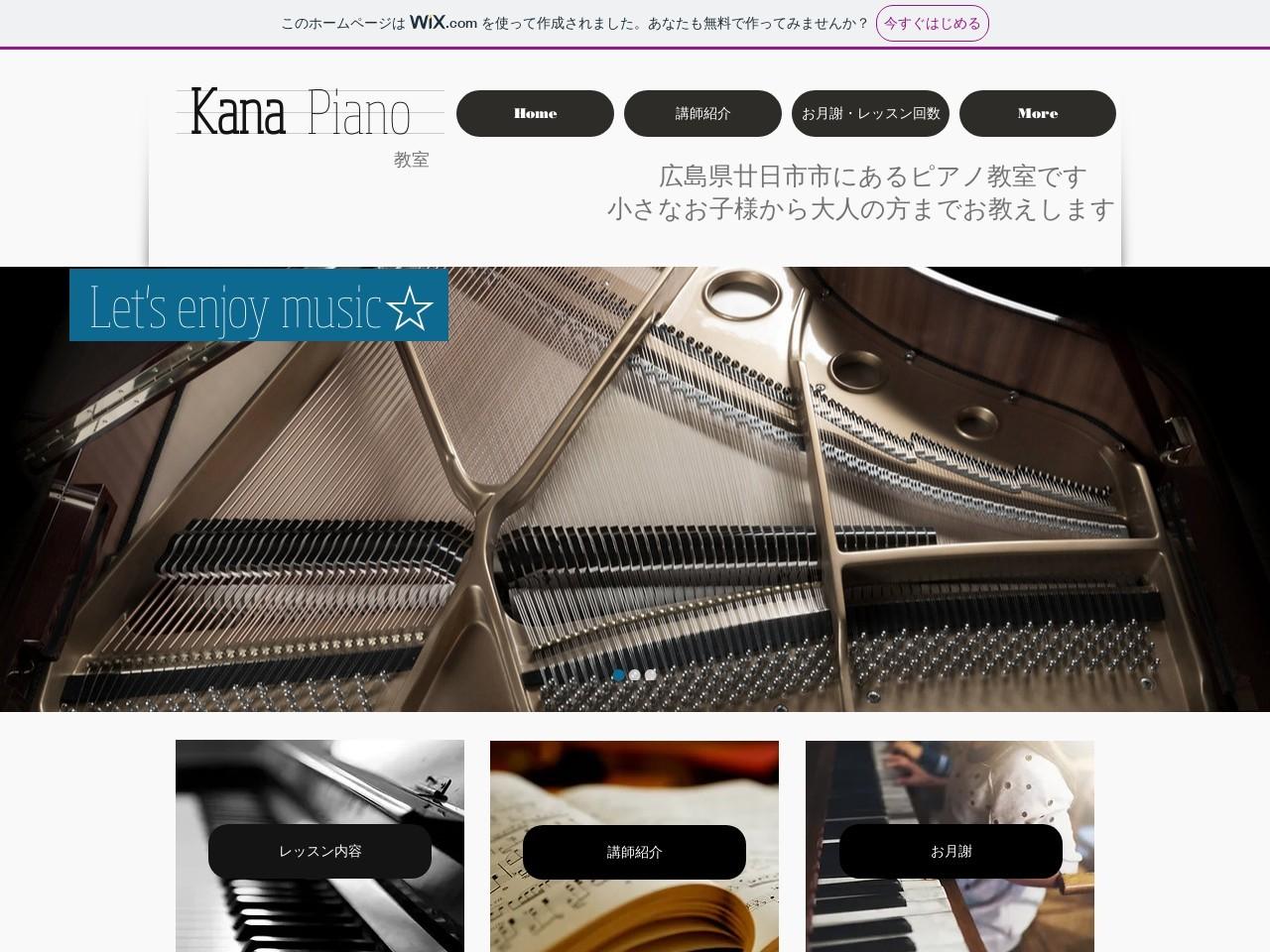 Kana  Piano教室(廿日市市内2教室)のサムネイル