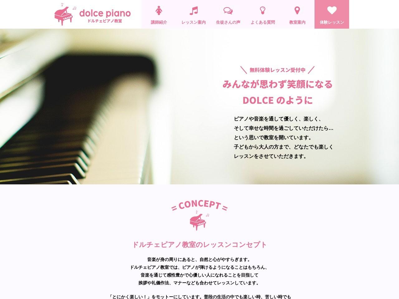 ドルチェピアノ教室のサムネイル