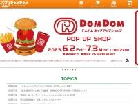 ドムドムハンバーガー 公式サイト
