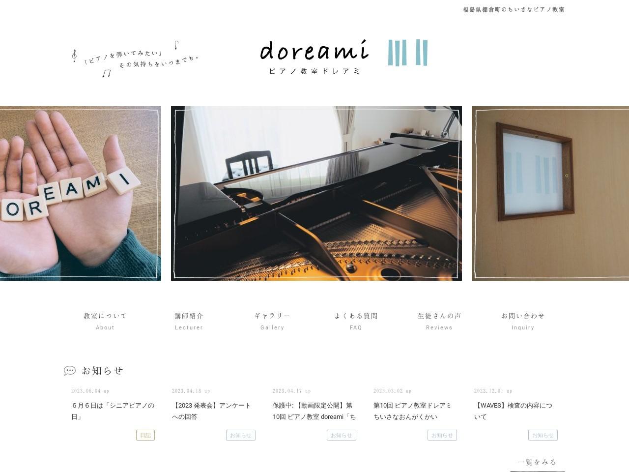 ピアノ教室ドレアミのサムネイル