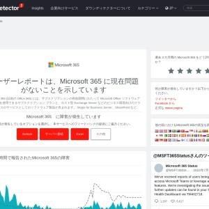 Office365 接続/システム障害発生?サービス中断などの問題をリアルタイムでお知らせ | Downdetector