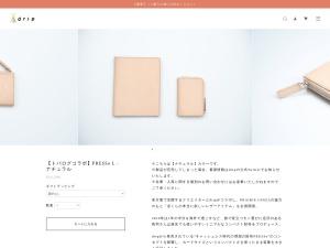 【トバログコラボ】PRESSo L – ナチュラル | drip公式オンラインショップ