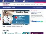 Lung Cancer Doctor in Delhi, Gurugram, Gurgaon and Haryana | Dr. Priya Tiwari