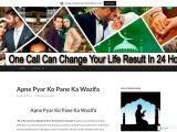 Apne Pyar Ko Pane Ka Wazifa In Urdu