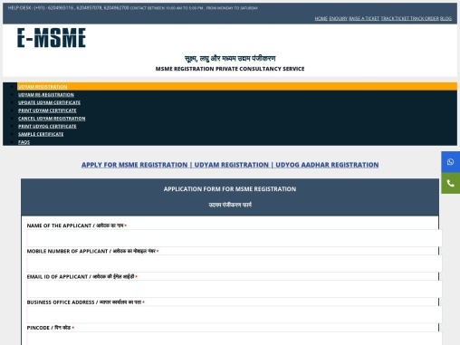 !!Quick registration on E. Msme online certificate service!!