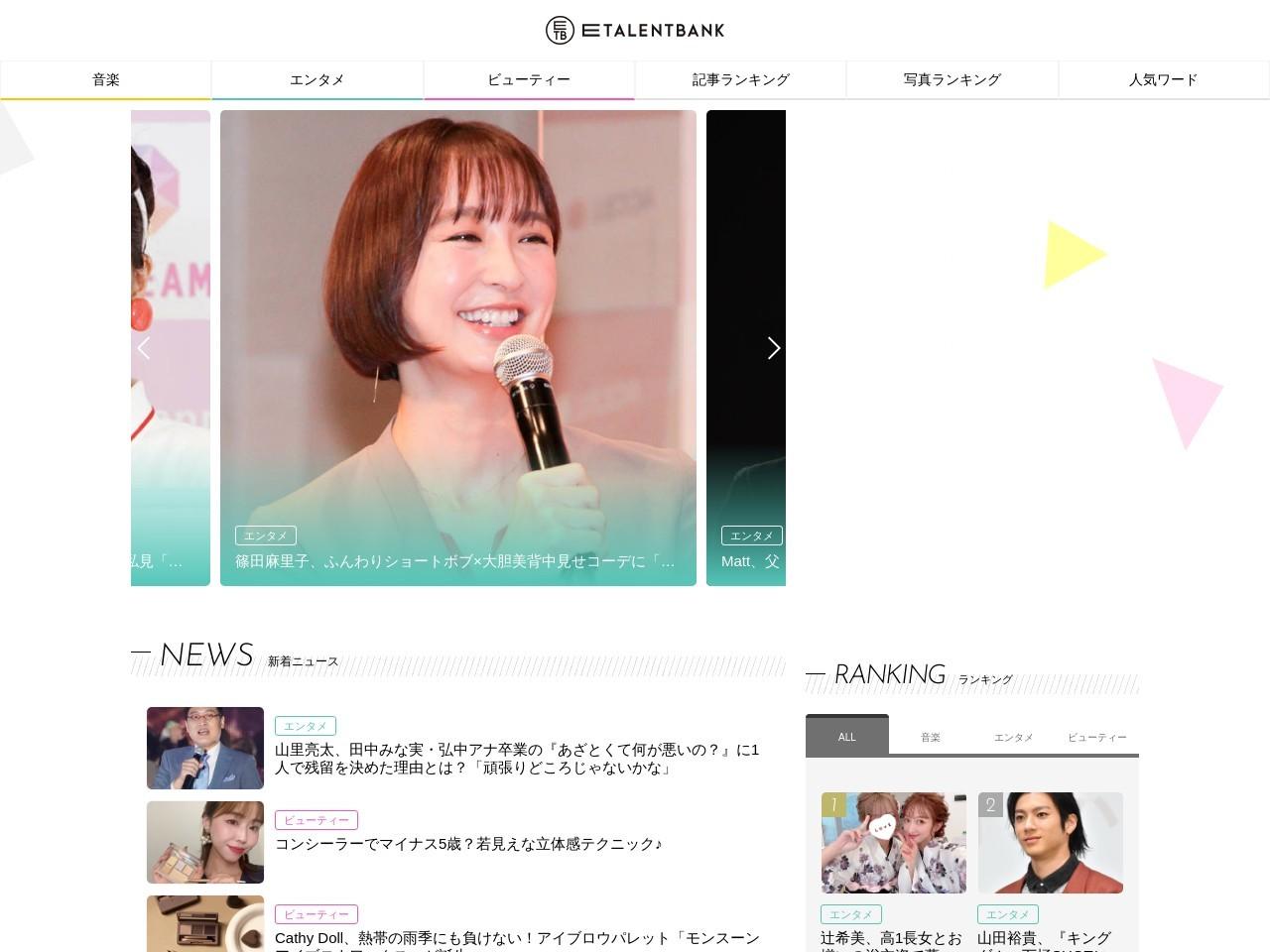 安室奈美恵がランキングを独占しコメント到着!「dヒッツ上半期ランキング2018」発表