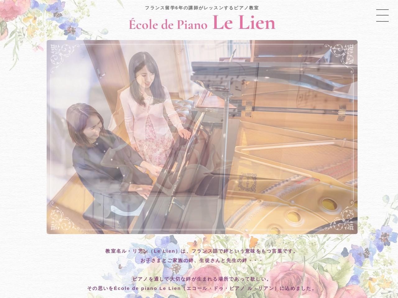 エコール・ドゥ・ピアノ ル・リアンのサムネイル