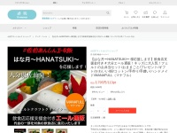 【はな月〜HANATSUKI〜 様応援します】飲食店支援金付き#大分エール通販!キッズに大人気!フェルトのお弁当セット/おままごと/プレゼント/ギフト/かわいい/綿/コットン/手作り/手縫い/ハンドメイド/MANAFULL(マナフル)
