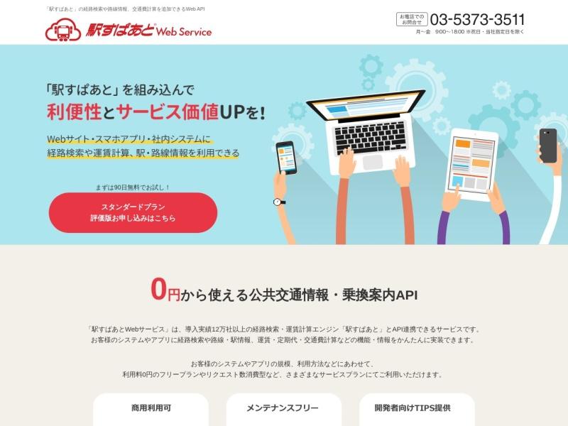 駅すぱあとWebサービス | 0円から駅すぱあとの経路検索や路線情報を追加できるWebAPI