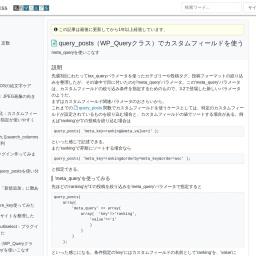 query_posts(WP_Queryクラス)でカスタムフィールドを使う – WordPress私的マニュアル