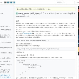 query_posts(WP_Queryクラス)でカスタムフィールドを使う
