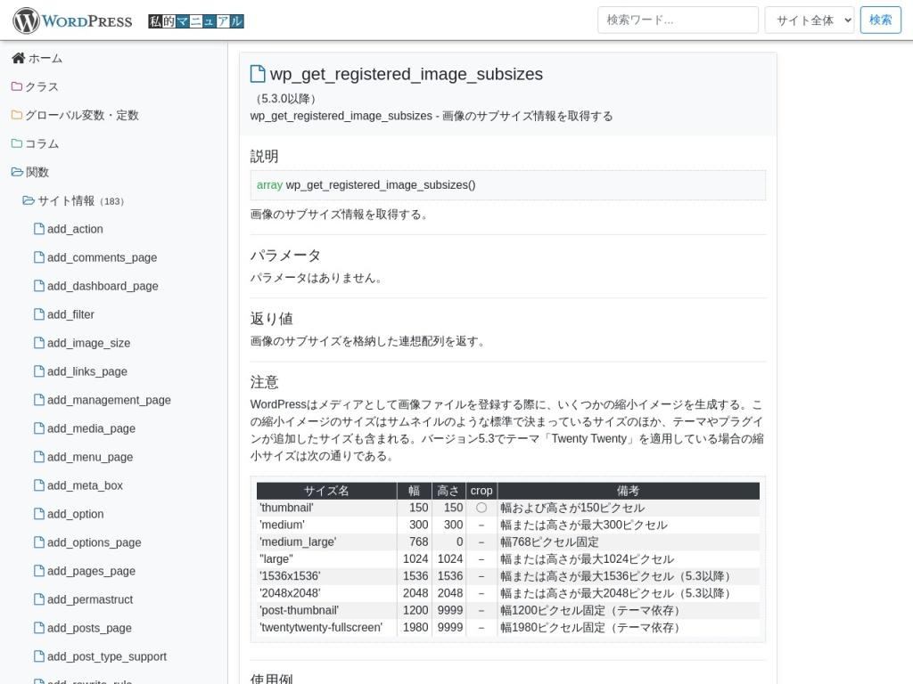 wp_get_registered_image_subsizes – WordPress私的マニュアル