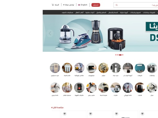 Elghazawy Mall For Home Appliances