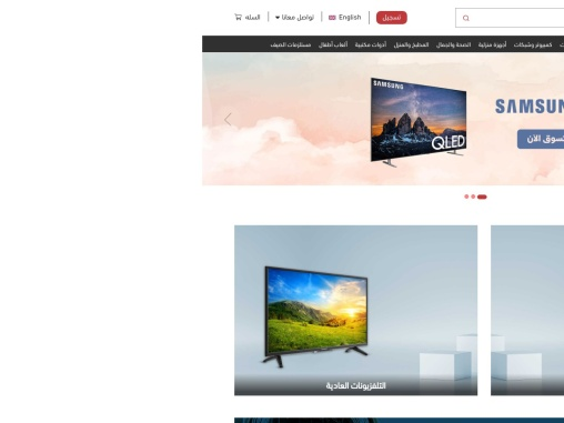 Elghazawy Mall For Televisions