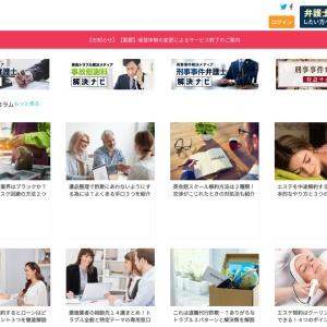 集団訴訟プラットフォーム enjin