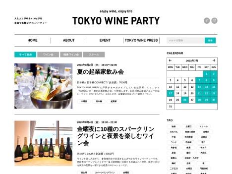 ワイン会TOKYO WINE PARTYの口コミ・評判・感想
