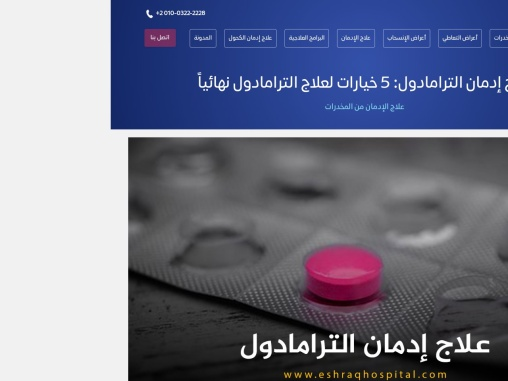 Tramadol Addiction Treatment 2021