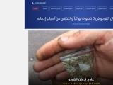 Voodoo and Strox: the synthetic drugs wreaking havoc in Cairo