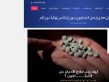 Treatment of Captagon Addiction