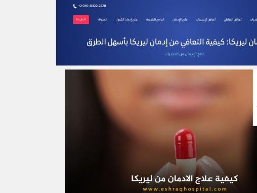 Lyrica (Pregabalin) Addiction Treatment