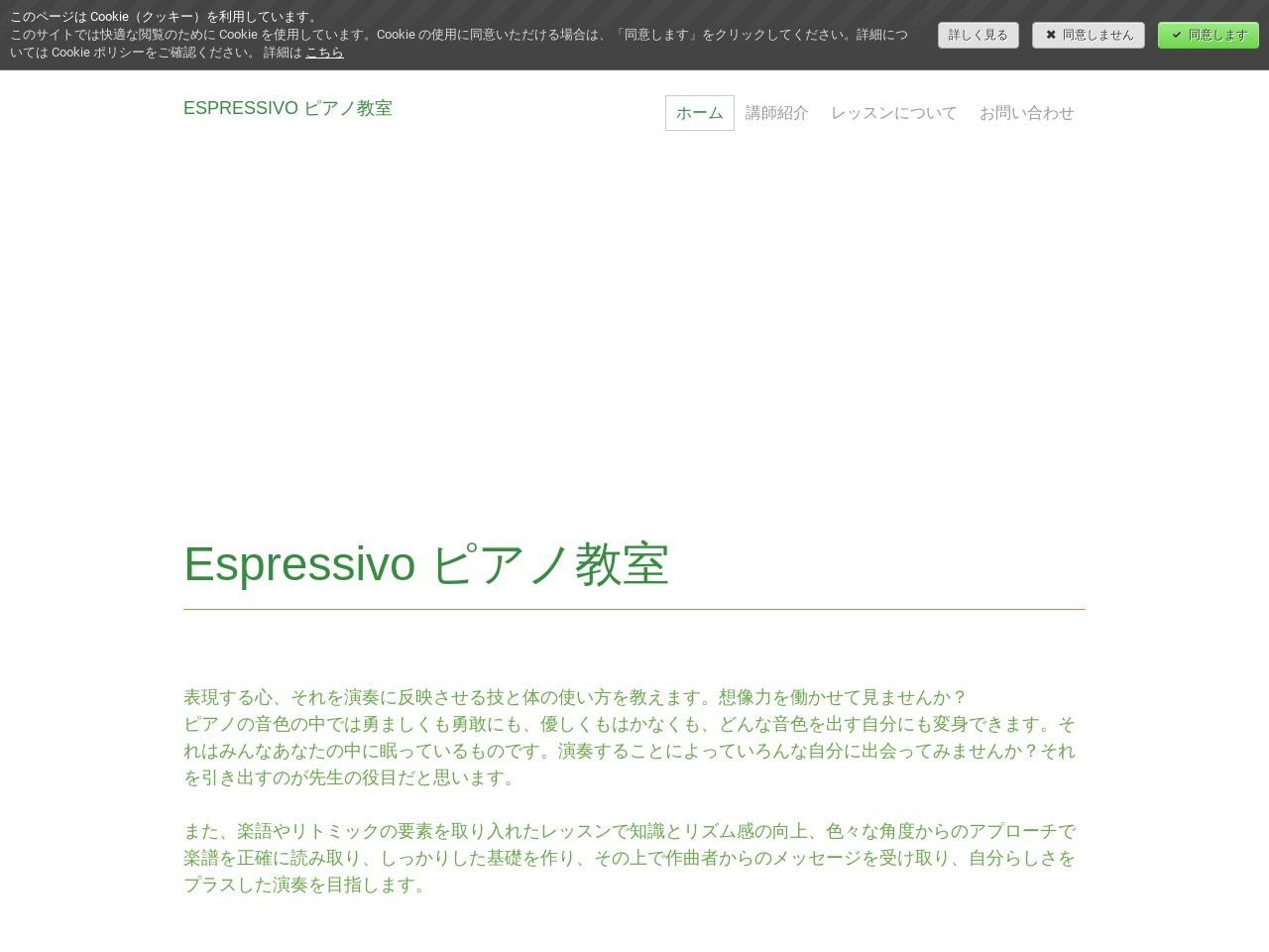 Espressivo ピアノ教室のサムネイル